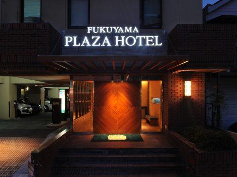 FUKUYAMA PLAZA HOTEL [フクヤマ プラザホテル]
